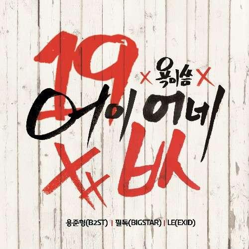 [Simples] Junhyung (B2ST), Feeldog, LE (EXID) - Você tem muita coragem
