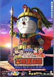 Doraemon - Truyền Thuyết Về Vua Mặt Trời
